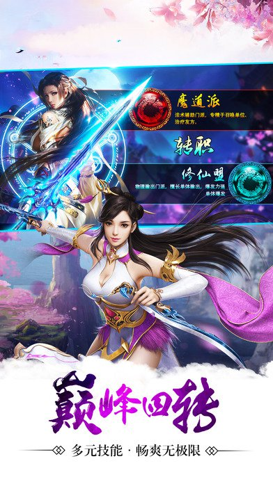 蜀山牧云记手游 v1.3.3 安卓版 1