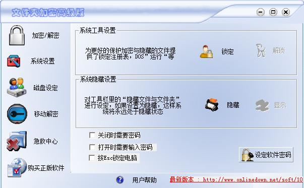 超级文件夹加密软件 v9.10 官方版 0