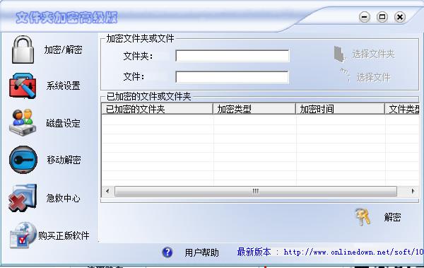 超级文件夹加密软件