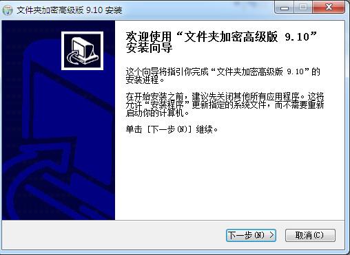 超级文件夹加密软件 v9.10 官方版 2