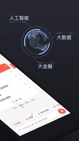 同花顺2019 v9.73.14 安卓最新版 1