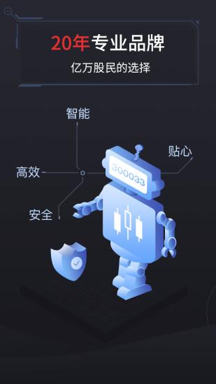 同花顺2019 v9.73.14 安卓最新版 3