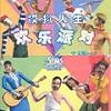 模拟人生欢乐派对中文版