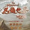 风语世界中文版
