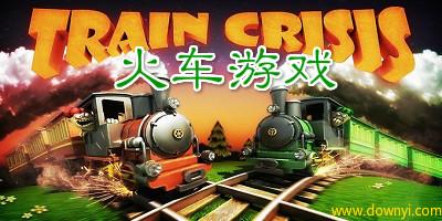 火车游戏大全_火车游戏免费版_火车游戏手机游戏
