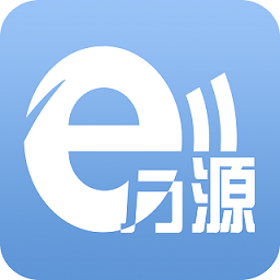 e万源app