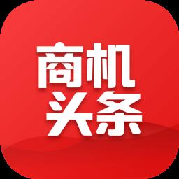 商机头条app
