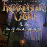 逃离科学怪人的城堡中文版