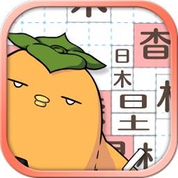 汉字方块中文版