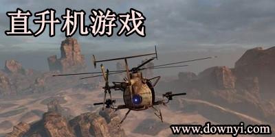 直升机游戏