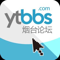 烟台论坛app