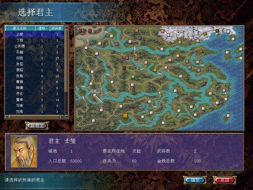 三國群英傳6中文版