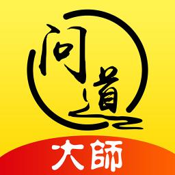 問道大師app