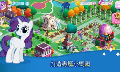 小马宝莉魔法公主手游 v4.5.0g 安卓官方版 0