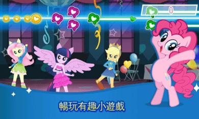 小马宝莉魔法公主手游 v4.5.0g 安卓官方版 2