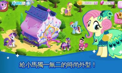 小马宝莉魔法公主手游