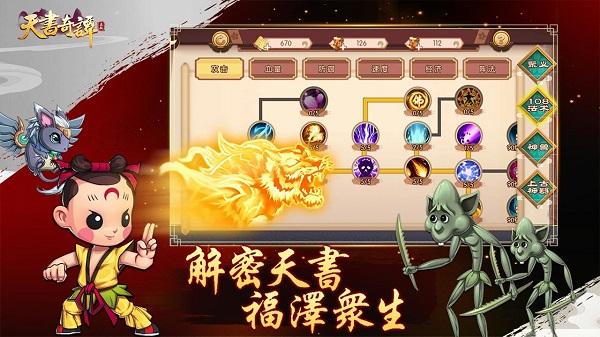 天书奇谭游戏 v2.1.8 安卓版 2