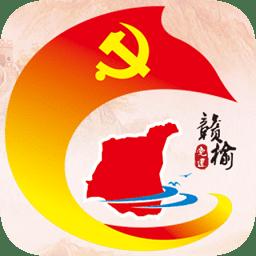 赣榆党建手机版