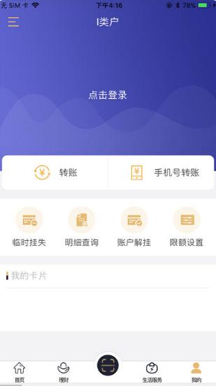 湖南三湘银行app v2.0.1 安卓最新版 2