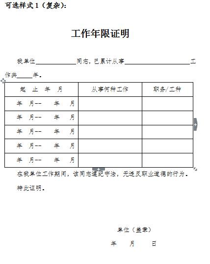 工作年限格式_工作年限证明范本下载|工作年限证明模板下载_ 当易网