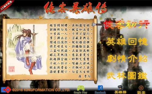 侠客英雄传25周年纪念版(shk) v1 安卓版 0