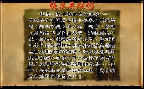 侠客英雄传25周年