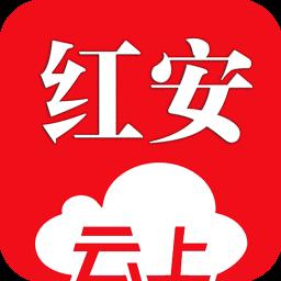 云上红安手机版v1.3.2 安卓版
