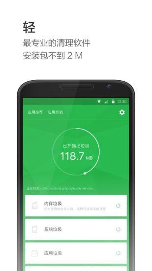 极速清理手机版 v2.2.1 安卓版1