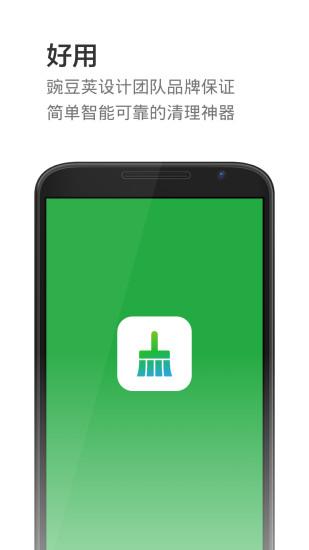 极速清理手机版 v2.2.1 安卓版3