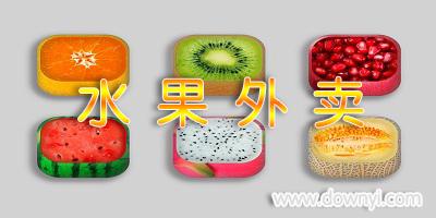 水果外卖app