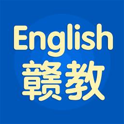赣教英语客户端