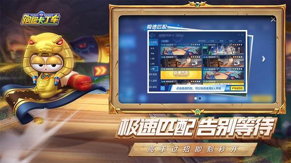 跑跑卡丁車手游國際服 v1.1.2 安卓最新版 0