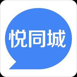 悦同城app