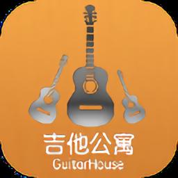 吉他公寓app