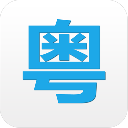 粤语说appv2.8 安卓版