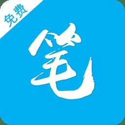 笔趣书阁app