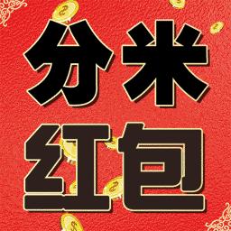 分米红包app
