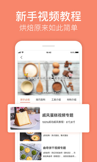 烘培帮手机版 v5.5.0 安卓版 3