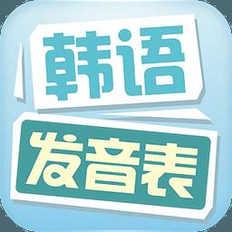 韩语发音表app