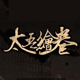 太吾绘卷最新破解版(scroll of taiwu)