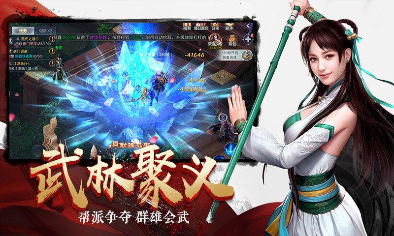 剑舞九天剑灵诀手游 v100.3.0 安卓版 1
