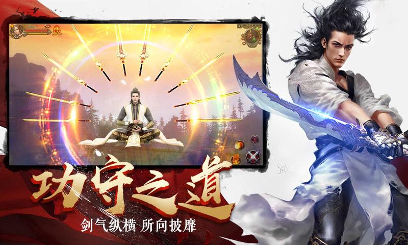 剑舞九天剑灵诀手游 v100.3.0 安卓版 2
