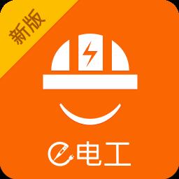 e电工app