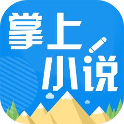 掌上小说app最新版