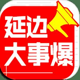 延边大事爆软件v5.4.1.1 安卓版