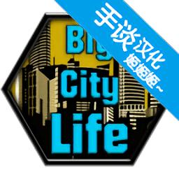 大城市的生活模拟器游戏