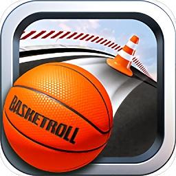 滚动的篮球3d无限金币版(basketroll)