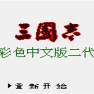 三国志2中文汉化版