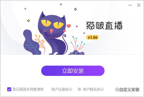 猫啵直播客户端 v1.04 pc版 0