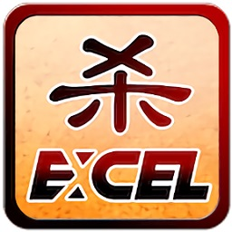 Excel杀周泰版最新版